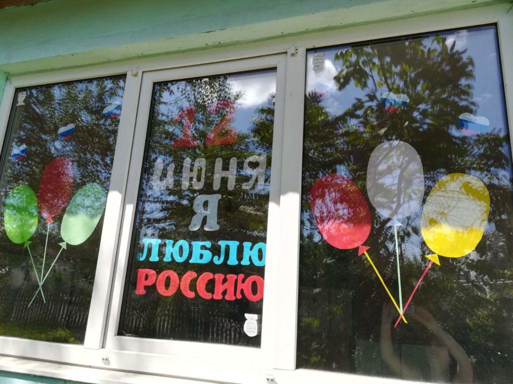Оформление окна ко Дню России