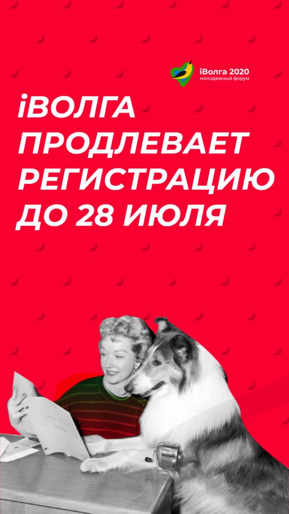 iВолга продляет заявочную кампанию для резидентов